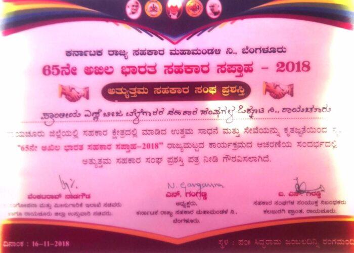 awards-and-achievements-kof-raichur